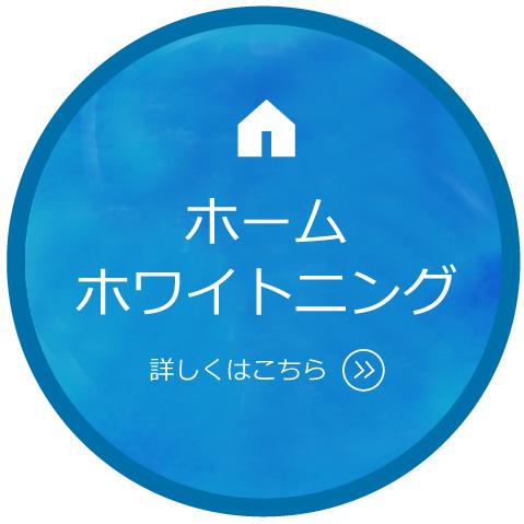 ホームホワイトニング-5