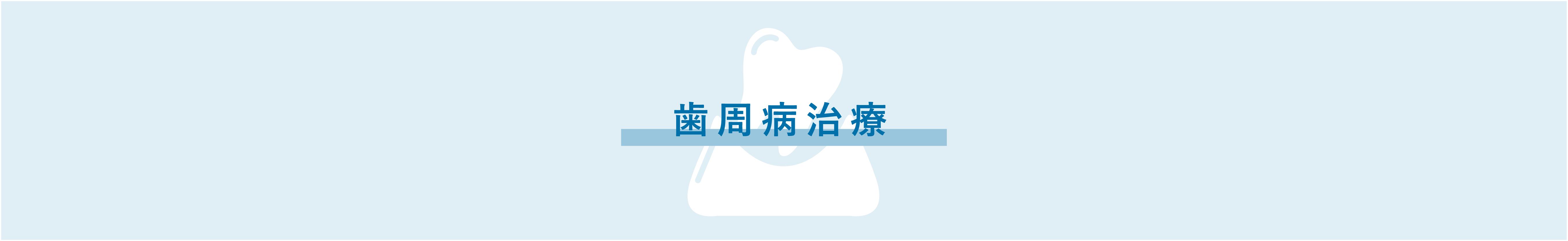 歯周病治療バナー