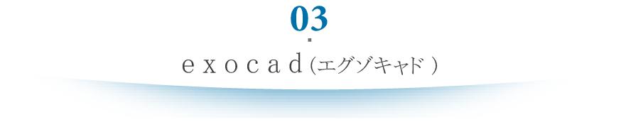 exocad エグゾキャド